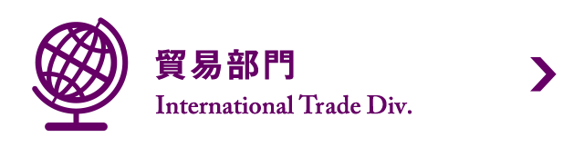 貿易事業部 International Trade Div.